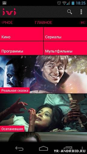 Скачать Фильм Android